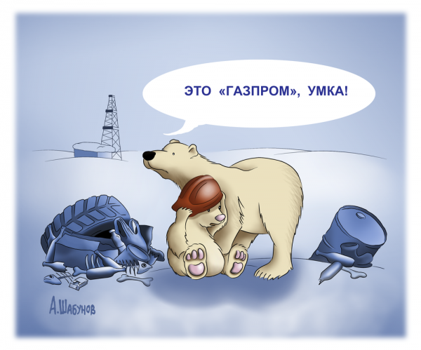 Карикатура: Газпром, Александр Шабунов