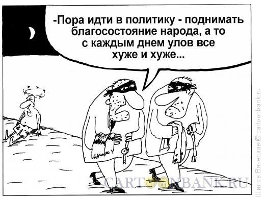 Карикатура: Планирование доходов, Шилов Вячеслав
