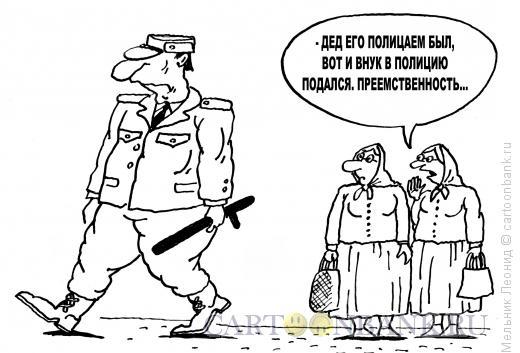 «ЦВАЙ, ДРАЙ, ПОЛИЦАЙ!», карикатура, трибуна народа,