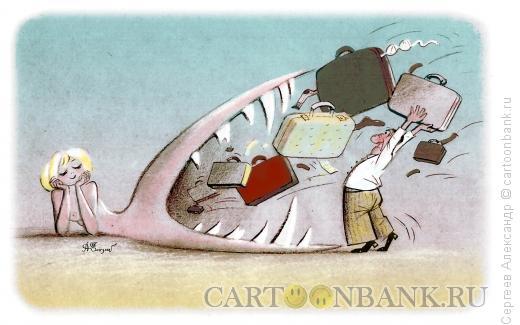 Карикатура: В пропасть, Сергеев Александр