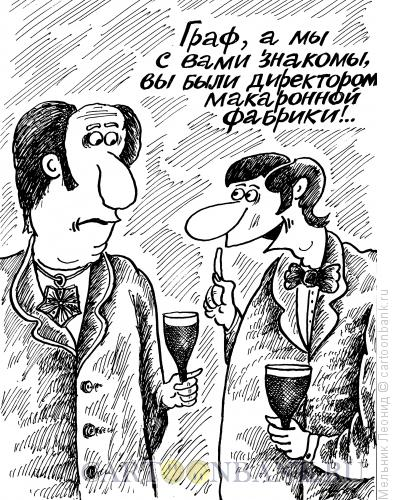 Карикатура: Бывшие знакомые, Мельник Леонид