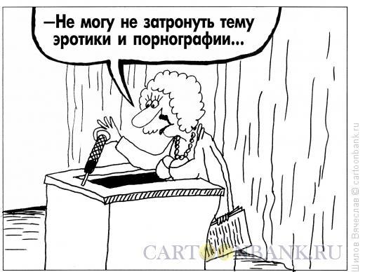 Карикатура: Интересная тема, Шилов Вячеслав
