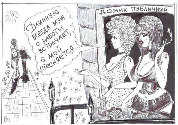 Карикатура: Обида, Валерий Каненков