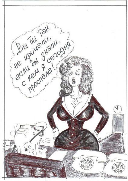 Карикатура: Секретарша, Валерий Каненков