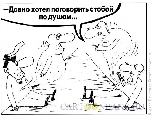 Карикатура: Души, Шилов Вячеслав
