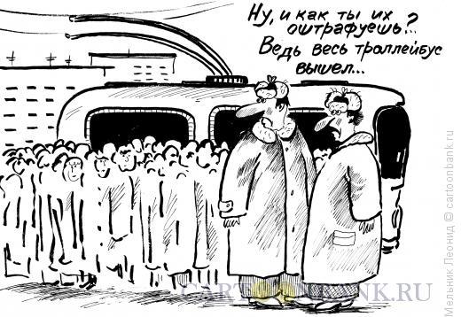 Карикатура: Контролеры, Мельник Леонид