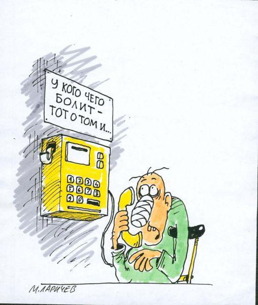 Карикатура: у кого чего..., михаил ларичев