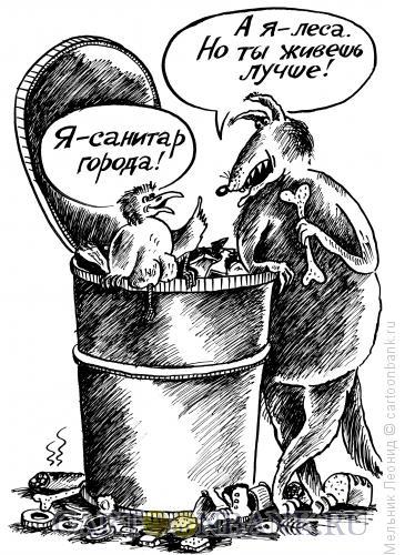 Карикатура: Дикие и домашние, Мельник Леонид