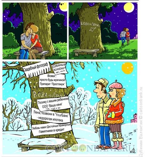 Карикатура: Контекстная реклама, Дубинин Валентин