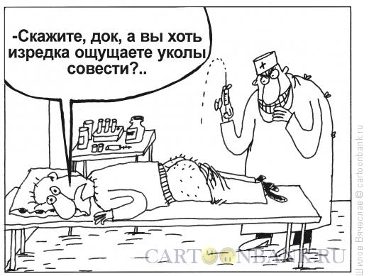 Карикатура: Уколы совести, Шилов Вячеслав