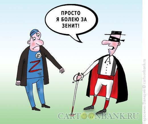 Карикатура: Зенит чемпион!, Тарасенко Валерий
