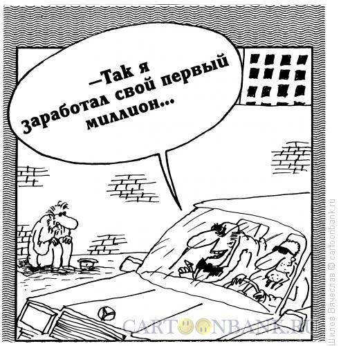 Карикатура: Миллион, Шилов Вячеслав