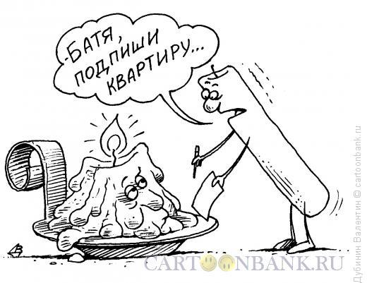 Карикатура: Наследство, Дубинин Валентин