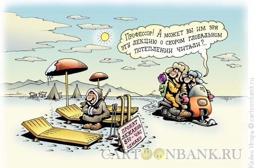 Карикатура: Глобальное потепление, Кийко Игорь