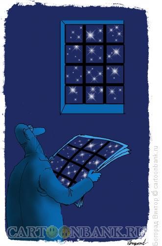 Карикатура: Звездное небо за решеткой, Богорад Виктор