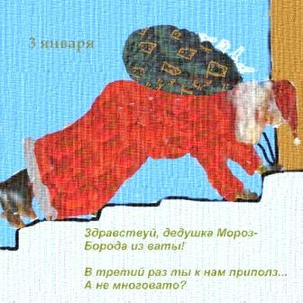 Карикатура: Дедушка Мороз, Афоня