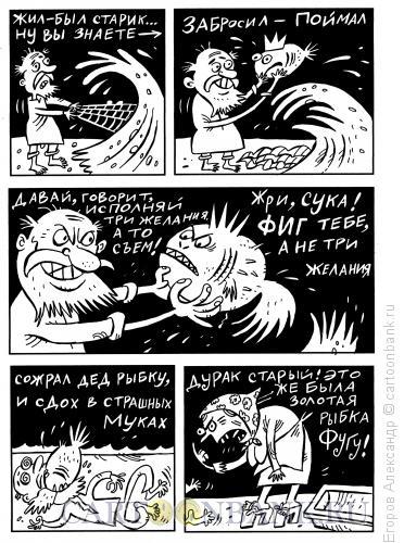 Карикатура: фугу, Егоров Александр
