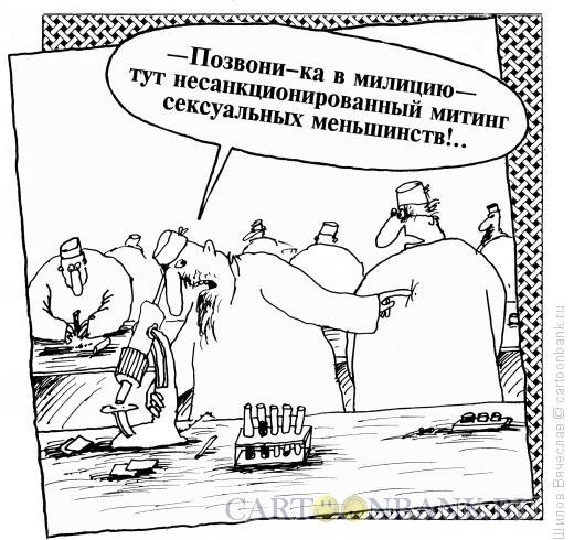 Карикатура: Митинг, Шилов Вячеслав