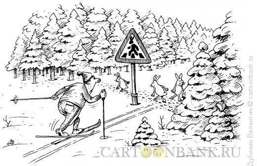 Карикатура: Переход через лыжню, Дубинин Валентин