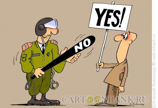 Карикатура: Демократия, Дубовский Александр