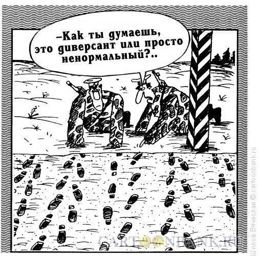 Карикатура: Диверсант, Шилов Вячеслав