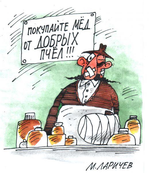 Карикатура: пчелы, михаил ларичев