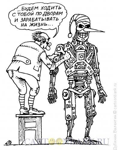 Карикатура: Помощник папы Карло, Дубинин Валентин