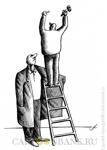 Карикатура: ремонт квартиры, Гурский Аркадий