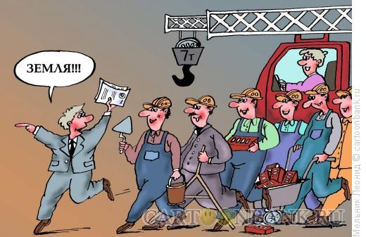 Карикатура: Земля!!!Стройка!! Бизнес!!!, Мельник Леонид