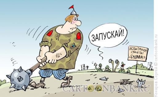 Карикатура: булава, Кокарев Сергей
