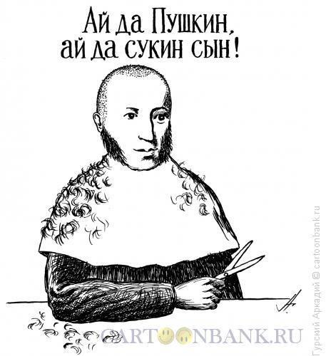 Карикатура: пушкин-парикмахер, Гурский Аркадий