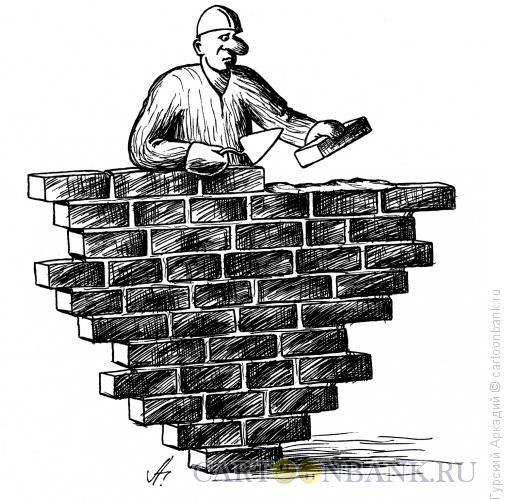 Карикатура: каменщик и кирпичи, Гурский Аркадий