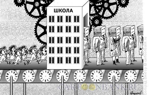 Карикатура: Школа, Богорад Виктор