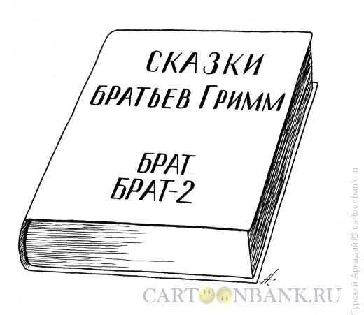 Карикатура: книга сказок, Гурский Аркадий