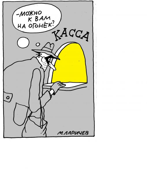 Карикатура: на огонек, михаил ларичев