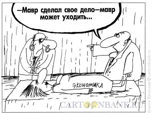 Карикатура: Экономика и мавры, Шилов Вячеслав
