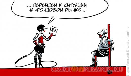 Карикатура: Мазохизм, Иорш Алексей