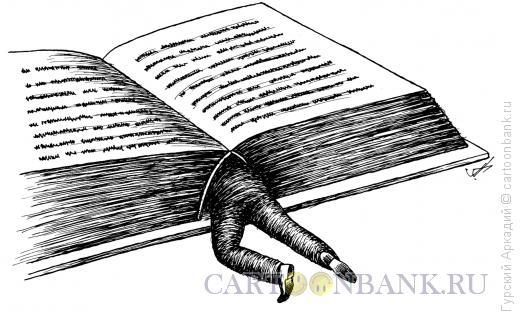 Карикатура: ползущий, Гурский Аркадий