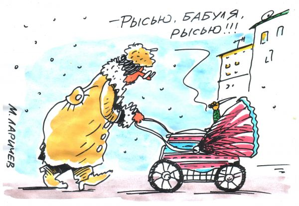 Карикатура: рысью, михаил ларичев
