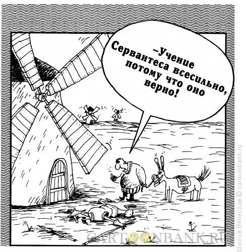 Карикатура: Умный Санчо, Шилов Вячеслав