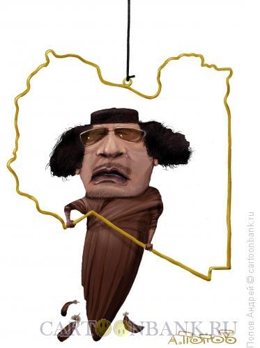 Карикатура: Муаммар Каддафи, Попов Андрей