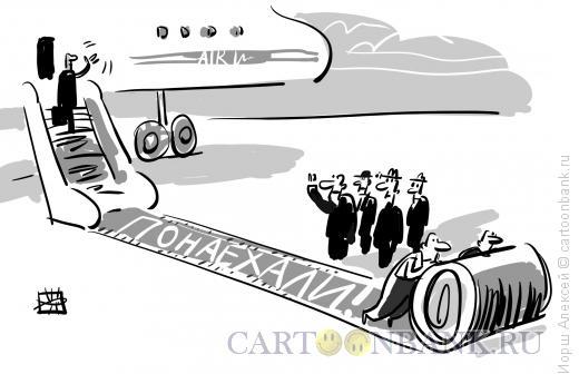 Карикатура: Понаехали, Иорш Алексей