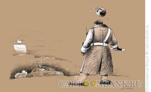 Карикатура: Гаишник, Валиахметов Марат