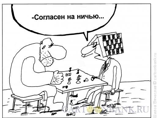 Карикатура: Ничья, Шилов Вячеслав
