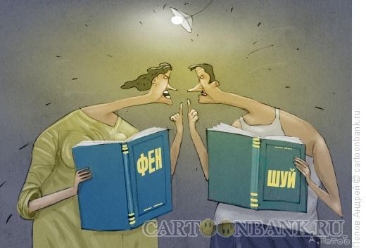 Карикатура: Ссора, Попов Андрей