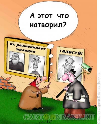 Карикатура: выборы, Соколов Сергей
