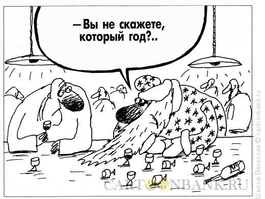 Карикатура: Дед Мороз не на шутку забухал, Шилов Вячеслав