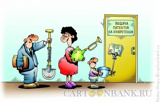 Карикатура: Изобретения, Кийко Игорь