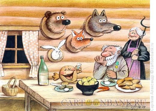 Карикатура: Колобок_3, Сергеев Александр