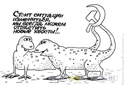 Карикатура: Пресмыкающиеся выживают, Мельник Леонид